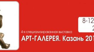 АРТ галерея Казань 2012.