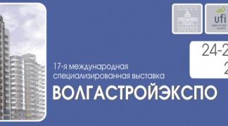 Выставка ВОЛГАСТРОЙЭКСПО