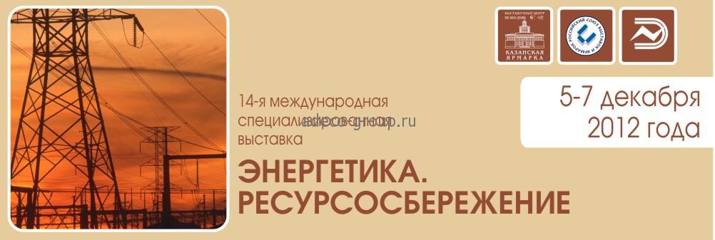 Выставка энергетика в Казани
