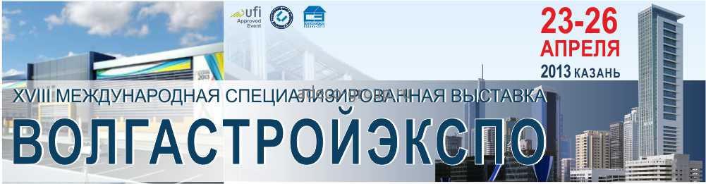 Выставка ВолгастройЭкспо в Казани