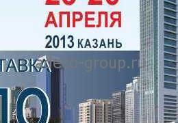 ВолгаСтройЭкспо 2013