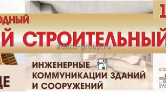 """Выставка """"Осенний стоительный форум"""""""