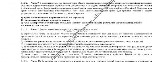 Изменение в законодательстве ИЖС