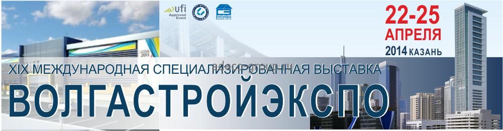 ВолгаСтройЭкспо2014