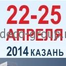 ВолгаСтройЭкспо 2014