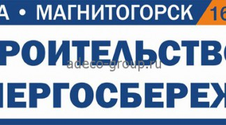 «Строительство. Энергосбережение», г. Магнитогорск