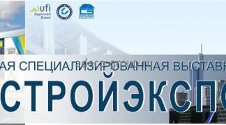 """""""ВОЛГАСТРОЙЭКСПО"""" 2015, Казань"""