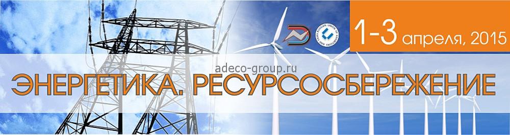 Энергосбережение выставка Казань 2015