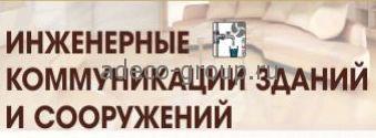 """""""Осенний строительный форум"""", г. Казань"""